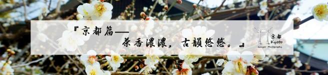 【京都篇——茶香浓浓,古韵悠悠。】